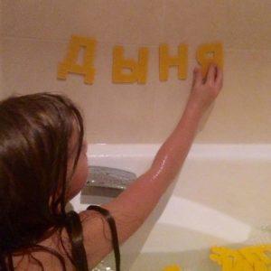 буквы для ванны