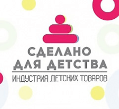 Участие в конкурсе Минпромторга России «Инновации для детства»