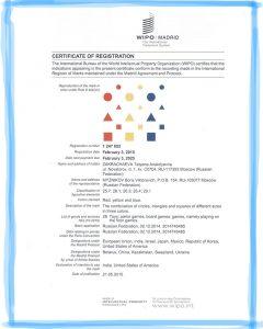 Сертификат Вэйтой