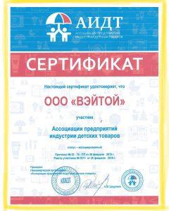 Сертификаты Вэйтой