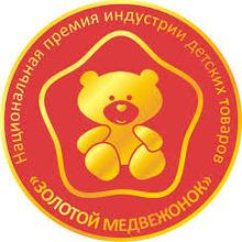 """Второе место в Национальной премии в сфере товаров и услуг для детей """"Золотой медвежонок – 2017"""""""